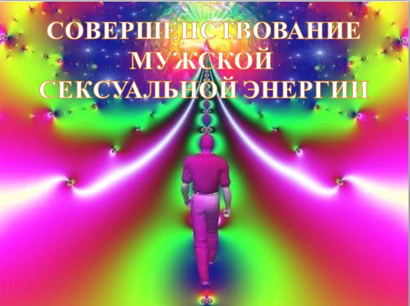 muzhskuyu-seksualnuyu-energiyu