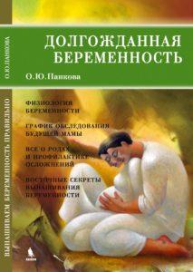 Dolgozhdan_beremen_1 — копия