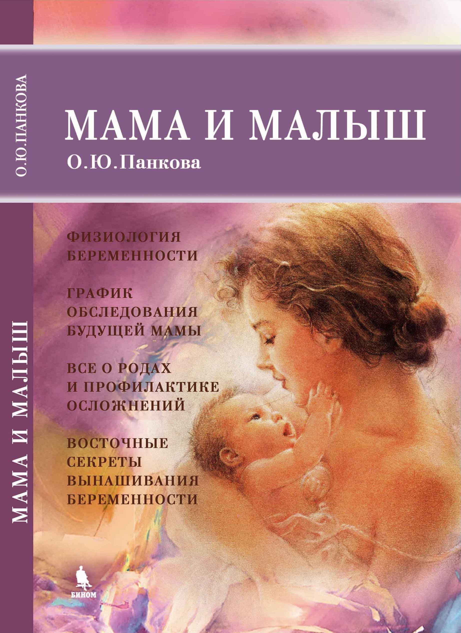 экрана лучшие книги для мам список с фото необходимо четко продумать